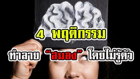 หลีกเลี่ยงพฤติกรรมร้ายๆ ที่อาจทำลายสมอง
