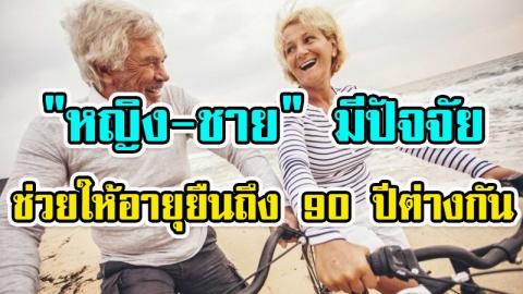เพศหญิงกับเพศชาย มีปัจจัยของการมีอายุยืนถึง 90 ปีแตกต่างกัน