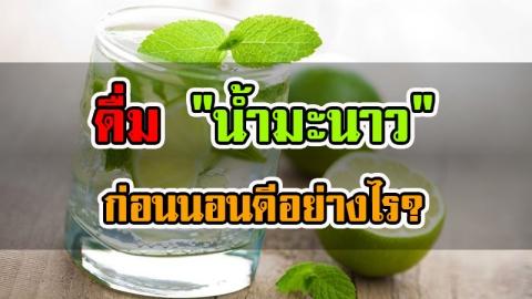 ดื่มน้ำมะนาวก่อนเข้านอน ดีกว่าดื่มน้ำมะนาวในตอนเช้ายังไง?