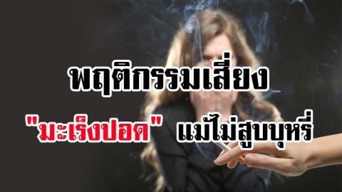 ไม่ได้สูบบุหรี่ ก็เสี่ยงเป็นมะเร็งปอดได้ จากพฤติกรรมเสี่ยงเหล่านี้