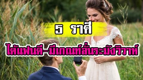 หนุ่มสาวคู่รัก 5 ราศีต่อไปนี้ จะได้แฟนดี อาจมีข่าวดีได้แต่งงาน ในปี 2562