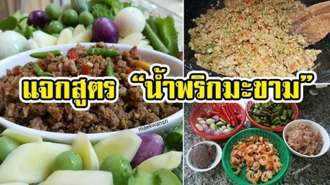 วิธีทำ น้ำพริกมะขาม เมนูตำรับไทยหาทานยาก