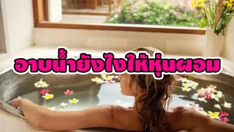 ผิวสวยใส หุ่นผอมเพรียว ทำได้ง่ายๆ  แค่อาบน้ำ