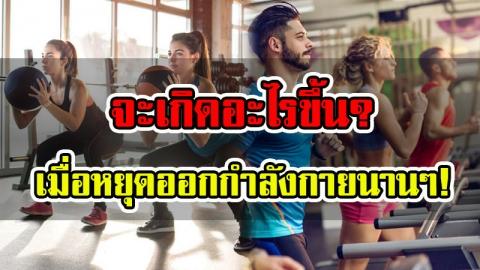 ผลกระทบต่อร่างกาย เมื่อคุณไม่ได้ออกกำลังกายเป็นเวลานาน