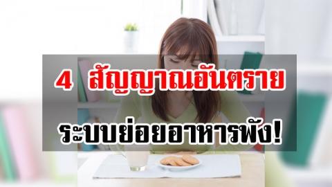 ไม่ควรมองข้าม! ระบบย่อยอาหารขัดข้อง ส่งผลต่อร่างกายอันตรายถึงชีวิต