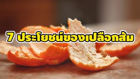 อย่าเพิ่งทิ้ง! เปลือกส้มมีประโยชน์ ดีต่อสุขภาพ