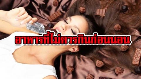 อยากหลับง่ายควรรู้! อาหารที่ไม่ควรกินตอนกลางคืนหรือก่อนนอน