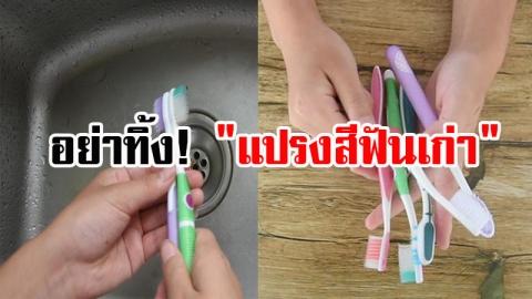เคล็ดไม่ลับ สร้างประโยชน์จากแปรงสีฟันเก่า