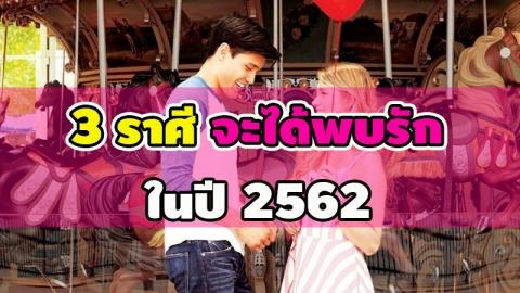 คนโสด 3 ราศี จะได้พบรักในปี 2562 นี้