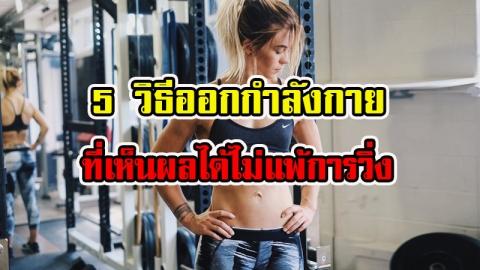 เทคนิคช่วยลดน้ำหนัก สำหรับสาวขี้เกียจหรือคนที่ไม่ชอบการวิ่ง