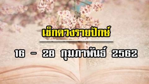 ดวงชะตาของคุณตั้งแต่วันที่ 16 - 28 กุมภาพันธ์ 2562 จะเป็นเช่นไรมาเช็คกัน