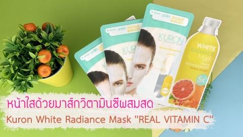 หน้าใสด้วยนวัตกรรมใหม่ Kuron White Radiance Mask ''REAL VITAMIN C'' มาส์กวิตามินซีผสมสด