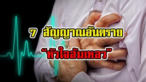 รู้ทันโรคหัวใจ 7 สัญญาณอันตรายภาวะหัวใจล้มเหลว