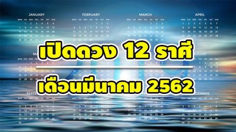 ดูดวงเดือนมีนาคม 2562 ดวงจะดีจะร้ายเช็กกันได้เลย!