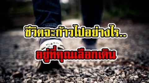 คนที่รู้จักพอ แม้จะยาก จนข้นแค้นก็มีความสุข