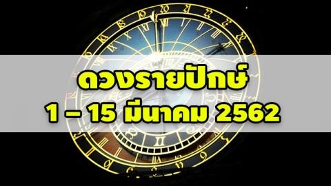 ดูดวงปักษ์แรก วันที่ 1 - 15 มีนาคม 2562 ไปเช็กกัน