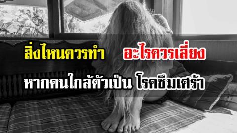 วิธีรับมือหากคนใกล้ตัว กำลังตกอยู่ในสภาวะโรคซึมเศร้า