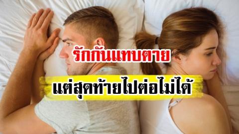 6 เหตุผลหลัก ที่สามารถนำพาคู่รักไปสู่การเลิกราได้