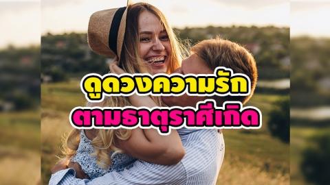 ดวงความรักปักษ์แรก 15 - 31 มีนาคม 2562 ราศีใดจะได้แฮปปี้สุขีกับความรัก