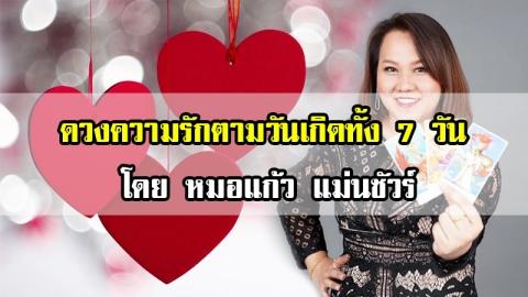 หมอแก้ว แม่นชัวร์เผยดวงความรักตามวันเกิดทั้ง 7 วัน
