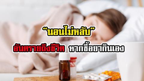 ซื้อยานอนหลับกินเอง อันตรายกว่าที่คิด!
