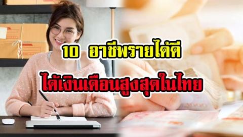 ผลสำรวจเผย 10 อันดับสายงานที่มีเงินเดือนสูงสุดในไทย