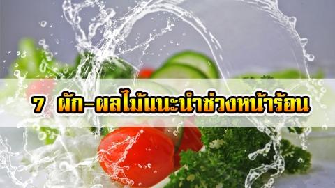 หน้าร้อนแบบนี้แนะนำผักผลไม้ใกล้ตัว ช่วยลดความร้อนและทำให้ร่างกายสดชื่น