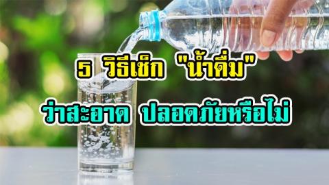 น้ำดื่มที่เราดื่มอยู่ทุกวันนี้ สะอาด และปลอดภัยต่อร่างกายหรือไม่?