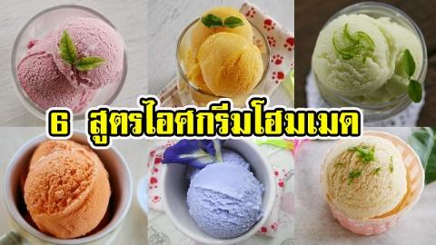 วิธีทำไอศกรีมโฮมเมด ไม่ต้องใช้เครื่องทำไอศกรีม ร้อนๆแบบนี้ต้องจัด!