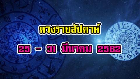เช็กด่วน! ดวงรายสัปดาห์วันที่ 25 - 31 มีนาคม 2562