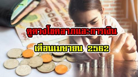 ดูดวงเดือนเมษายน 2562 ราศีไหนจะรวยบ้าง ?