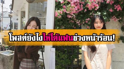 แคปชั่นเด็ดสำหรับสาว ๆ ไว้บริหารเสน่ห์ให้ฮอตยิ่งกว่าแดดประเทศไทย