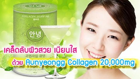แนะนำ เคล็ดลับผิวสวย ขาวกระจ่างใส เนียนนุ่ม ด้วย ''Aunyeongg Collagen 20,000mg''