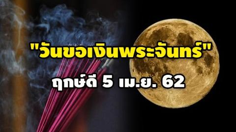 5 เมษายน 2562 เตรียมตัวให้พร้อม ''วันขอเงินพระจันทร์'' ให้มีโชคลาภเงินทอง