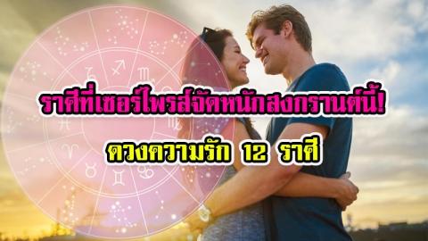 ดวงความรัก 12 ราศี ในเดือนเมษายน 2562 มาเช็กกันเลย!