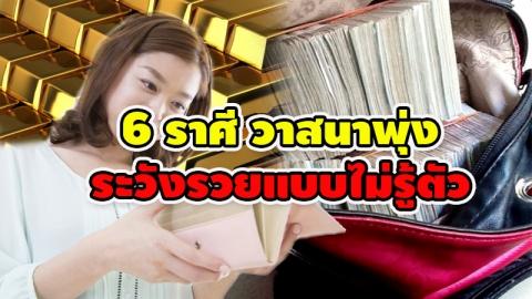 6 ราศี ระวังรวยแบบไม่รู้ตัว รวยจนกระเป๋าฉีก