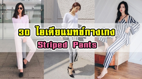 เนรมิตความสูงด้วยกางเกงสไตล์ Striped ช่วยพรางตาทำให้ดูผอมเว่อร์!