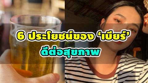 ดื่มเบียร์อย่างถูกวิธี ช่วยสร้างประโยชน์ที่ดีต่อร่างกาย