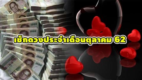 ราศีใดมีเกณฑ์ที่จะได้รับเงินแบบลับๆ ราศีใดต้องระวังเรื่องความรัก ในเดือนตุลาคม 2562 นี้