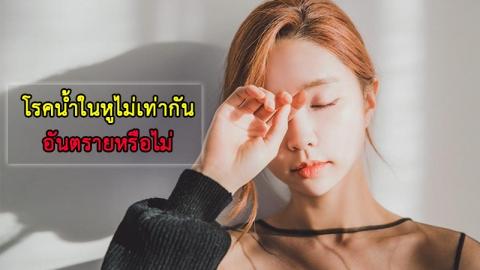 อาการน้ำในหูไม่เท่ากัน อาการผิดปกติที่สังเกตได้