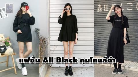 สวยเท่ มีสไตล์ ด้วยแฟชั่นโทนสีดำ All Black มีความคูลลงตัวได้ง่ายๆ