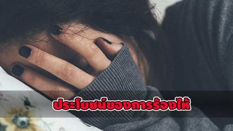 การร้องไห้ไม่ได้แย่เสมอไป บางปัญหาการร้องไห้ ก็สามารถช่วยได้