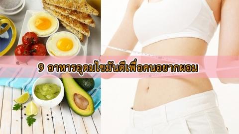 กินไขมันก็ลดน้ำหนักได้ ด้วยอาหารอุดมไขมันดีเพื่อคนอยากผอม