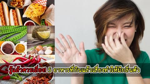 อาหารที่กินแล้วมีกลิ่นตัว สาวๆ ควรเลี่ยง