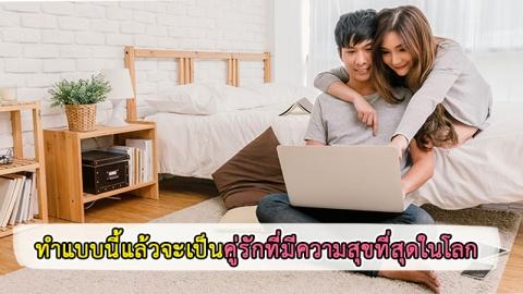 วิธีรักษาความสัมพันธ์ของคู่รักที่ใช้ชีวิตร่วมกันได้อย่างมีความสุข