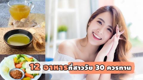 อาหารที่สาวๆ วัย 30 ควรทาน แม้อายุจะเพิ่มขึ้นมากเท่าไหร่แต่ดูสดใสไม่เปลี่ยนแปลง