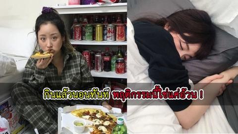ผลเสียของการกินแล้วนอน ที่ไม่ได้แค่ทำให้อ้วนอย่างเดียว