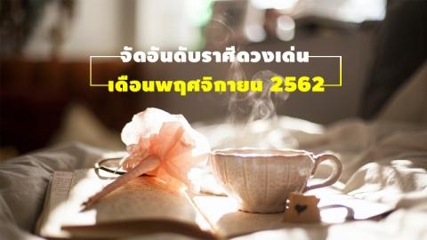 การงาน การเงินและความรัก ราศีไหนเด่นเดือนพฤศจิกายน 2562 นี้
