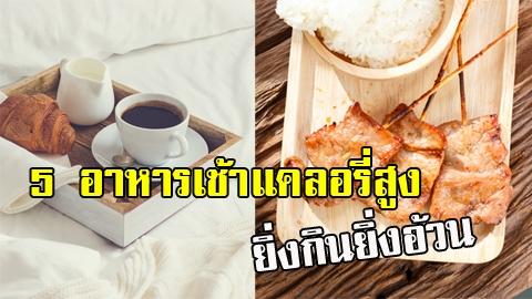 อยากผอมห้ามกิน!! 5 อาหารเช้าแคลอรี่สูง ยิ่งกินยิ่งอ้วน