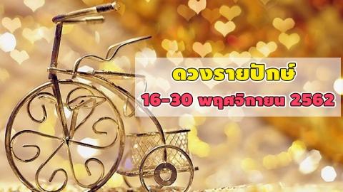ดวงการงานการเงินความรักของทั้ง 12 ราศี ระหว่างวันที่ 16-30 พฤศจิกายน 2562 จะเป็นเช่นไรมาดูกัน!